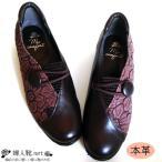 訳あり特価 日本製本革ぺたんこフラット幅広3E 花柄がおしゃれな痛くならないコンフォートシューズ 靴職人の手作り 歩きやすいパンプス
