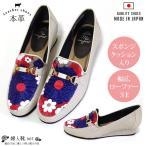 SALE日本製 花柄ローファー本革 24.5  おしゃれなデザインで一際目立つローファーパンプス 靴職人の手作りブランド婦人靴 足が疲れない歩きやすい幅広靴