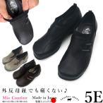 幅広靴 履きやすい 5E 外反母趾 おしゃれ レディース 日本 本革 コンフォートシューズ 婦人靴 履きやすい  幅広 歩きやすい 靴 秋 フォーマル履き ギフト 60代
