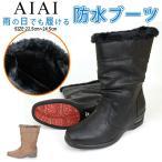 レディース ハーフ丈 防水ブーツ AIAI プレーン AI9505 ボア 抗菌 防臭 防水設計 防滑 4E もちもちクッション エアー 雨 雪
