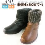 2WAY ブーツ レディース AIAI プレーン AI9516 ニットブーツ 4E もちもちクッション 生活防水 防滑 吸汗 保温 抗菌 防臭