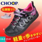 ジュニア スニーカー CHOOP シュープ トライデント CJO53620女の子 軽い 歩きやすい ループ マジックベルト