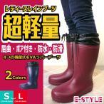 レインブーツ 長靴 レディース e-style イースタイル 孔 EST52102B超軽量 屈曲 防水 防寒 ボア 作業靴 園芸 シンプル