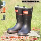 ハマー HUMMER H3-21ジュニア レディース ラバーブーツ 長靴 ショート ハーフ レインブーツ