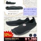 メンズ アクアシューズ ゴム底 MM1075 紳士靴 持ち運びらくらく トライデントポケッタブル