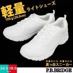 メンズ 真っ白スニーカー P.B.BRIDGE コウセキ MR-4240 レースアップ 軽量 滑り止め 内履き 外履き 学校 通学 運動 体育 まるほ