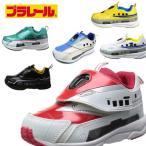 プラレール PLARAIL シューズ こども靴 スニーカー 16077 16096 16097 16098 16099 16129 6色展開
