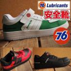 安全靴 76Lubricants 200 メンズ スニーカー