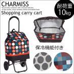 CHARMISS シャルミス 15-5006 キャリーカート カート キャリーケース ショッピングカート 折り畳み 買い物 保冷機能 UNO SD4434635 180812