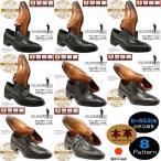 ショッピングフォーマルシューズ 本革 日本製 ビジネスシューズ フォーマルシューズ メンズ 8柄×2カラー 靴 神戸生産 シューズ スニーカー SD