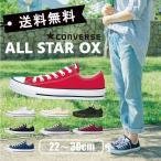 コンバース ローカット スニーカー オールスター キャンバス CONVERSE CANVAS ALL STAR OX レディース メンズ