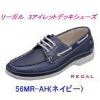 リーガル 靴 メンズ REGAL 52MR-AH ネイビー 本革 3アイレット デッキシューズ