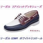 リーガル 靴 メンズ REGAL 52MR-AH ホワイトトリコロール 本革 3アイレット デッキシューズ