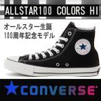 コンバース メンズレディーススニーカー オールスター100カラーズ ハイカット ブラック 黒 converse allstar 100 colors hi BLACK