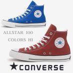 ショッピングcolors コンバース スニーカー メンズ レディース ハイカット オールスター100カラーズ ブルー ブリックレッド converse allstar 100 colors hi100周年