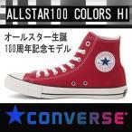ショッピングcolors コンバース メンズレディーススニーカー オールスター100カラーズ ハイカット レッド 赤 converse allstar 100 colors hi RED
