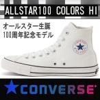 ショッピングcolors コンバース メンズレディーススニーカー オールスター100カラーズ ハイカット ホワイト 白 converse allstar 100 colors hi WHITE
