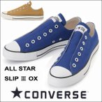 ショッピングSlip コンバース メンズレディーススリッポンスニーカー オールスター スリップ3 OX スティールグレー ホワイトブルー カーキ converse allstar slip3