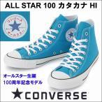 コンバース 100周年モデル メンズレディーススニーカー オールスター100カタカナ ハイカット ブルー converse allstar 100 katakana hi BLUE