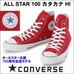 コンバース 100周年モデル メンズレディーススニーカー オールスター100カタカナ ハイカット レッド 赤 converse allstar 100 katakana hi RED