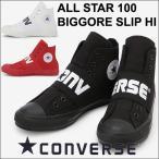 ショッピングconverse コンバース メンズレディーススリッポンスニーカー オールスター100ビッグゴアスリップ ハイカット converse allstar 100 biggore slip hi