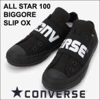 コンバース メンズレディーススリッポンスニーカー オールスター100ビッグゴアスリップ ローカット converse allstar ブラック