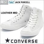 ショッピングconverse コンバース ジャックパーセル レザーミッド メンズレディーススニーカー converse jackpurcell leather mid ホワイト/ホワイト