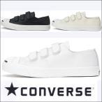 コンバース ジャックパーセル V3 レザー ブラック&ホワイト&ナチュラル converse jackpurcell V3 leather 【送料無料】メンズレディーススニーカー