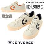 コンバース メンズスニーカー プロレザー OX converse PRO-LEATHER OX ホワイト/オレンジ&ホワイト/ネイビー