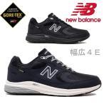 Yahoo!シューズウォーカーカワカミ靴店ニューバランス 透湿防水ゴアテックス メンズウォーキングスニーカー MW880G ネイビー,ブラック 幅広ワイズ4E newbalance mw880GN3 GB3 2018SPモデル
