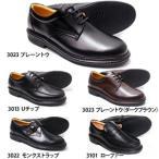 リナシャンテバレンチノ RINESCANTE VALENTIANO 3013 3023 3022 3101 ビジネスシューズ メンズ 本革 4E 23cm/23.5cm/24cm/24.5cm