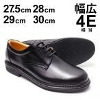 27.5cm 28cm 29cm 30cm リナシャンテバレンチノ RINESCANTE VALENTIANO 3013 3023 3022 3101 ビジネスシューズ メンズ 本革 幅広4E 日本製 革靴(大きいサイズ)