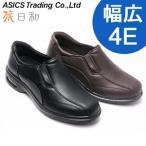 户外鞋 - 旅日和 アシックス商事 ウォーキングシューズ メンズ TB7817 幅広4E スリッポン メンズ ASICS Trading(24.5cm/25cm/25.5cm/26cm/26.5cm/27cm)