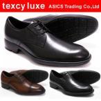 (セール価格)テクシーリュクス アシックス商事 ビジネスシューズ texcy luxe TU7764 TU7765 TU7766 TU7767 本革 2E相当(EE)メンズ 革靴 ラウンドトゥ