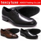 (28.5cm 29cm)テクシーリュクス アシックス商事 ビジネスシューズ TEXCY LUXE TU7764K TU7765K TU7766K TU7767K 本革 2E相当(EE)メンズ 革靴(大きいサイズ)