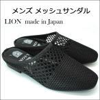 涼鞋 - LION ライオン No,1 黒 、白  メンズ メッシュサンダル  日本製 紳士サンダル オフィス サンダル  通気性 メッシュで 足ムレ解消! 編み込み メンズ サンダル