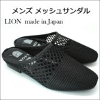 LION ライオン No,1 黒 、白  メンズ メッシュサンダル  日本製 紳士サンダル オフィス サンダル  通気性 メッシュで 足ムレ解消! 編み込み メンズ サンダル