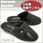 日本製 紳士サンダル マルタイ 510  軽量 3E  防寒 サンダル  軽量 ウレタン ソール メンズ サンダル