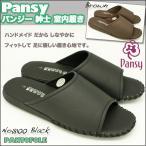 【紳士室内履き】 メンズ スリッパ  紳士、男性用  事務所 履き ハンドメイド製法しなやかにフィット Pansy  パントフォーレ No,8100 Black 、Brown