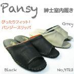 【紳士室内履き】手編み製法 汚れにくい素材でプレゼントにも人気  室内履き スリッパ 紳士、男性用  M 〜 XL サイズ  3L サイズまで パンジー Pansy 9723