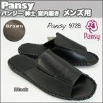 【紳士室内履き】 室内履き  ブラック、ブラウン  紳士、男性用スリッパ 手編み製法 抗菌加工 パンジー Pansy 9728