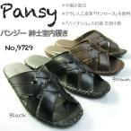 【紳士室内履き】足になじみやすいクロスタイプでプレゼントにも人気  パンジー メンズ 室内履き スリッパ  Pansy 9729