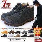背が高くなる靴 シークレットシューズ 7cmアップスニーカー
