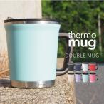サーモマグ thermo mug 真空断熱マグカップ Double Mug ダブルマグ DM18-30 アウトドア用品