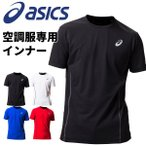 【ノベルティプレゼント】アシックス asics ウィンジョブ ハーフスリーブクールトップ 空調服専用インナー 2271A010 スリーブシャツ メンズ