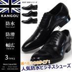 ショッピングシューズ KANGOL カンゴール ビジネスシューズ メンズ 全3種 KGSF-30005 KGSF-30006 KGSF-30007