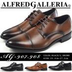ショッピングシューズ ALFREDGALLERIA アルフレッドギャレリア ビジネスシューズ メンズ