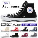 CONVERSE コンバース ハイカットスニーカー メンズ 全8色 CANVAS ALL STAR HI キャンバス オールスター