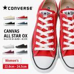 運動鞋 - CONVERSE コンバース ローカットスニーカー レディース 全8色 CANVAS ALL STAR OX キャンバス オールスター