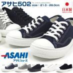 ASAHI アサヒ スニーカー メンズ レディース 全4色 アサヒ502